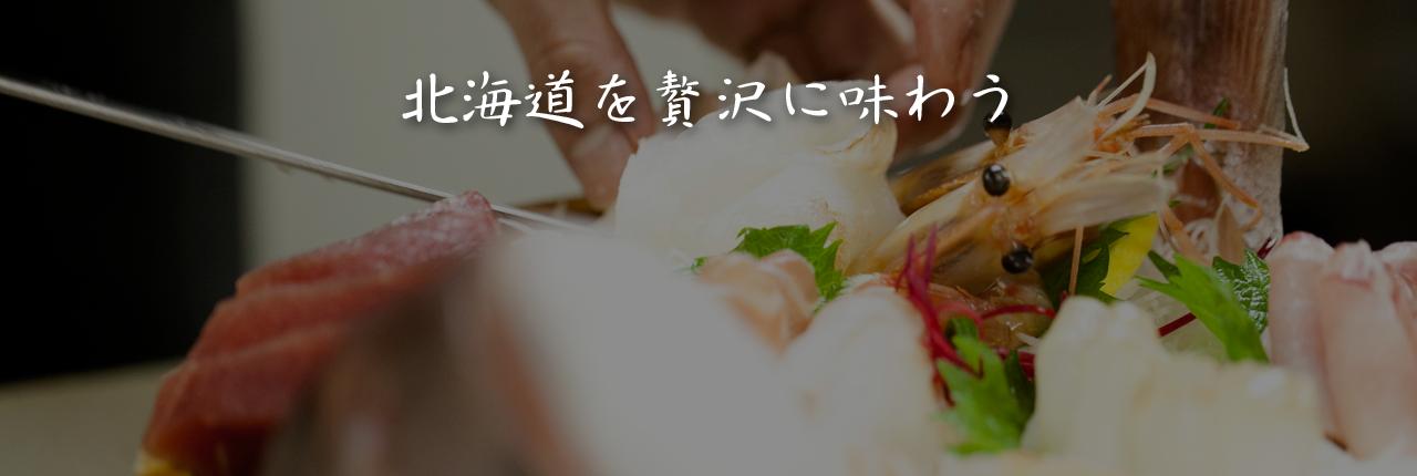 北海道を贅沢に味わう